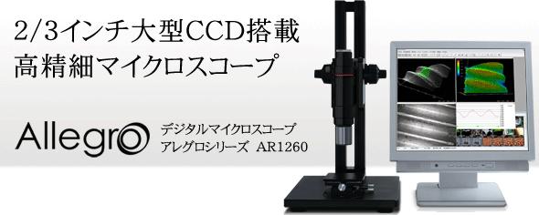 デジタルマイクロスコープ AR1260