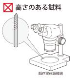 顕微鏡では設置できる試料の高さに限界がある